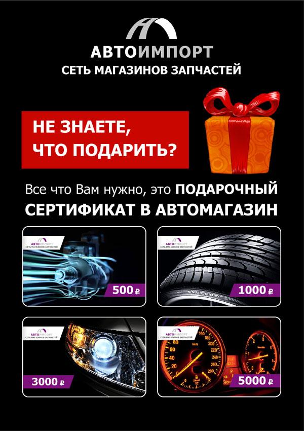 Сертификат авто подарок 58